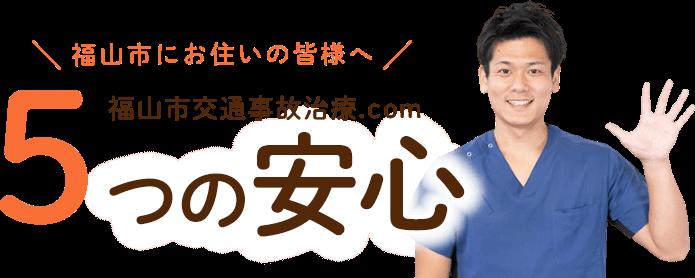 福山市交通事故治療.comの施術5つの安心