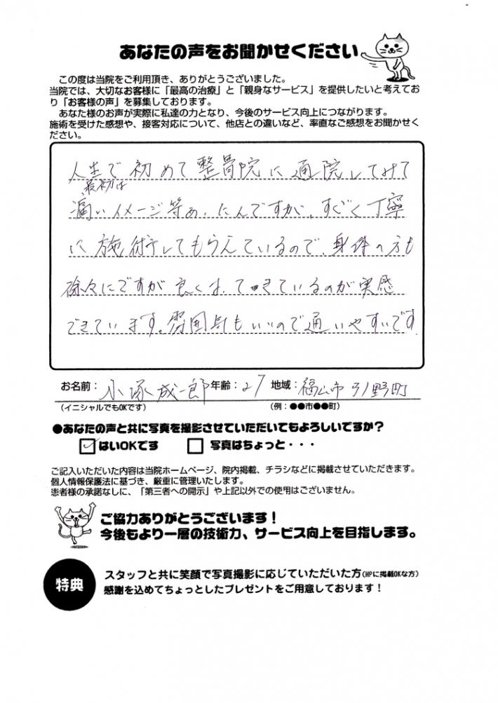 福山市引野町 小塚成一郎様 27歳