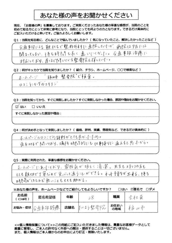 福山市 匿名希望様 28歳 会社員 交通事故治療