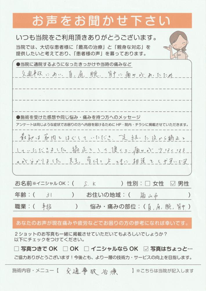 福山市 S.K様 31歳 事務 交通事故治療