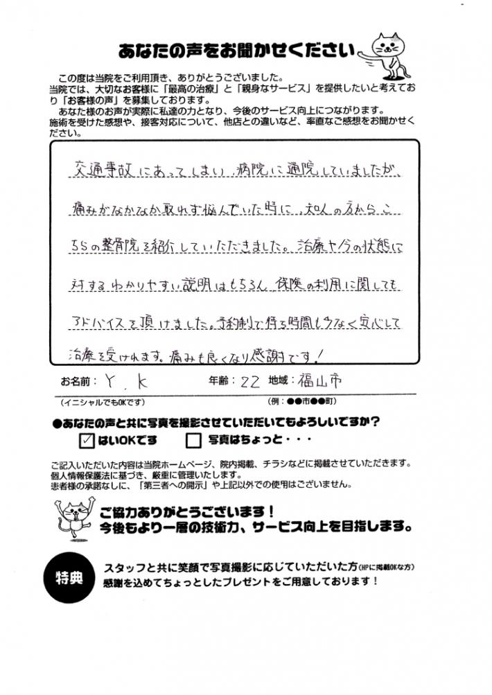 福山市 Y.K様 22歳 交通事故治療